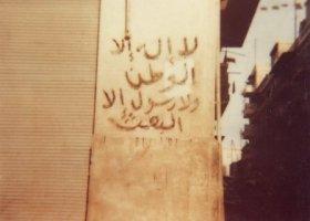 """صورة أرشيفيه لكتابات قوات """"حافظ الاسد"""" في مدينة """"حماة"""" مطلع شهر فبراير   شباط 1982م بعد المذبحة الشهيرة"""